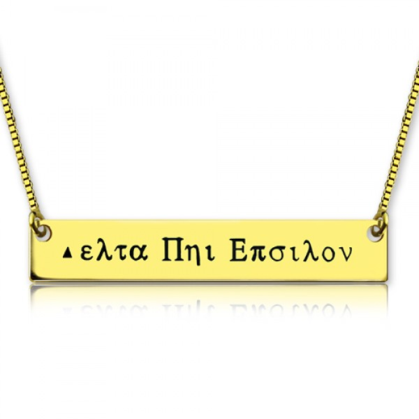 18CT Gold Greek Name Bar Necklace