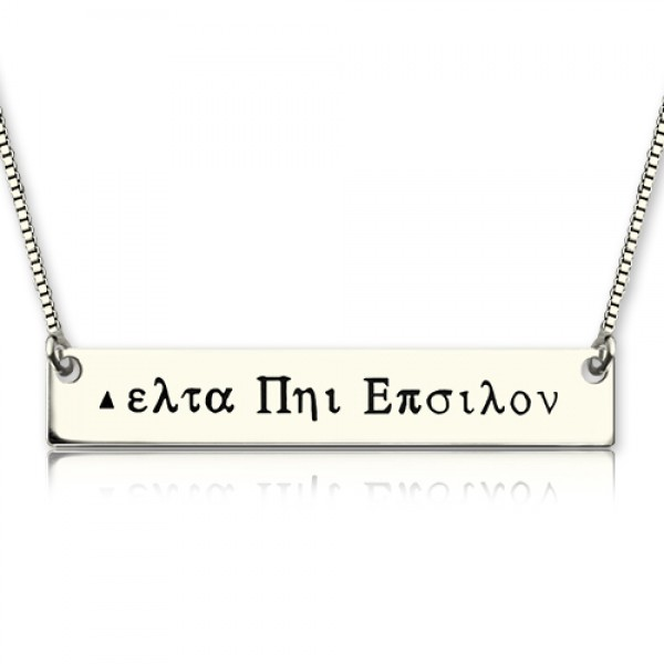 18CT White Gold Greek Name Bar Necklace