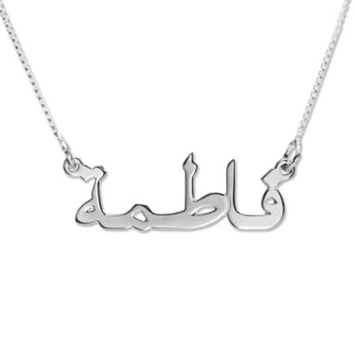 18CT White Gold Arabic Name Necklace