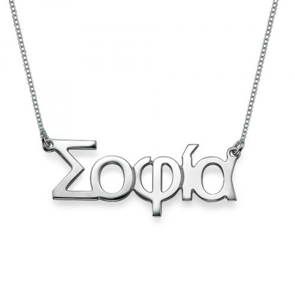 18CT White Gold Greek Name Necklace