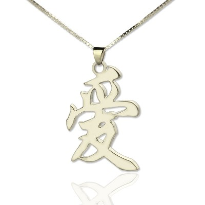 Solid White Gold Custom Chinese/Japanese Kanji Pendant Name Necklace